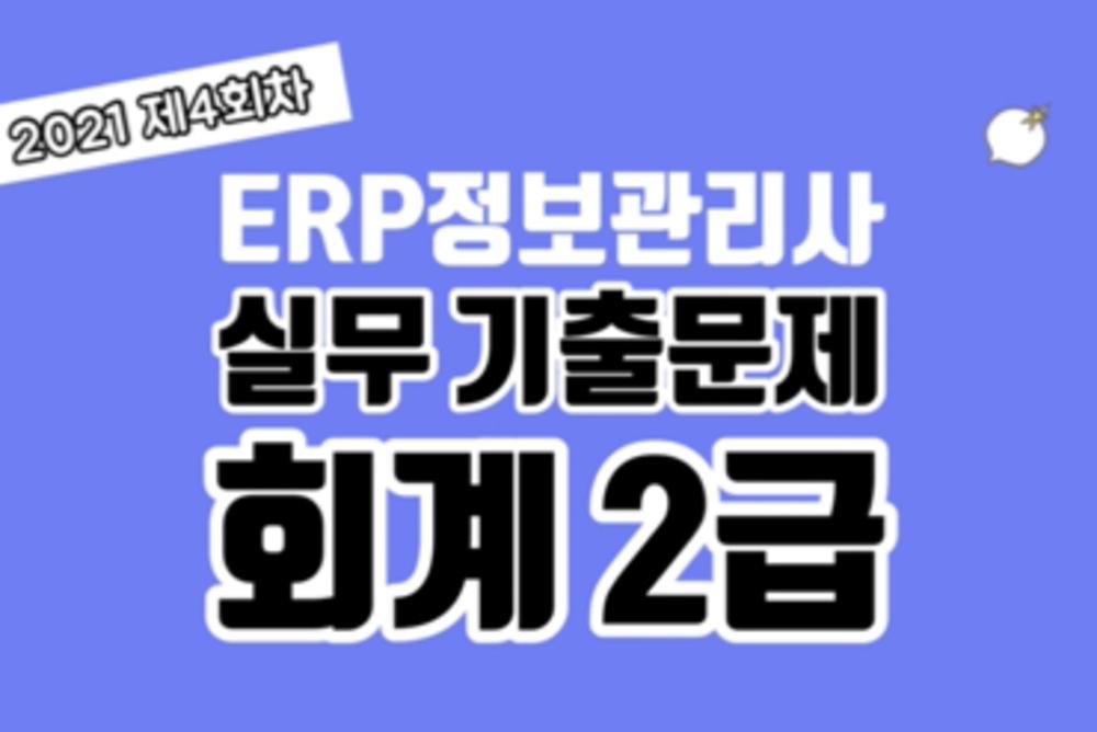 21년 4회차 ERP 정보관리사 회계 2급 풀이