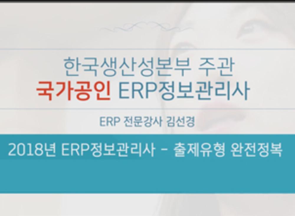 2018년 ERP 정보관리사 변경 유형 설명 및 예제 풀이