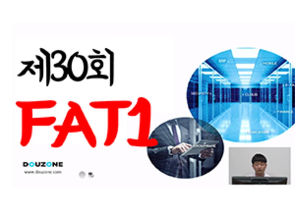 제30회 FAT(회계실무)1급 기출문제 풀이