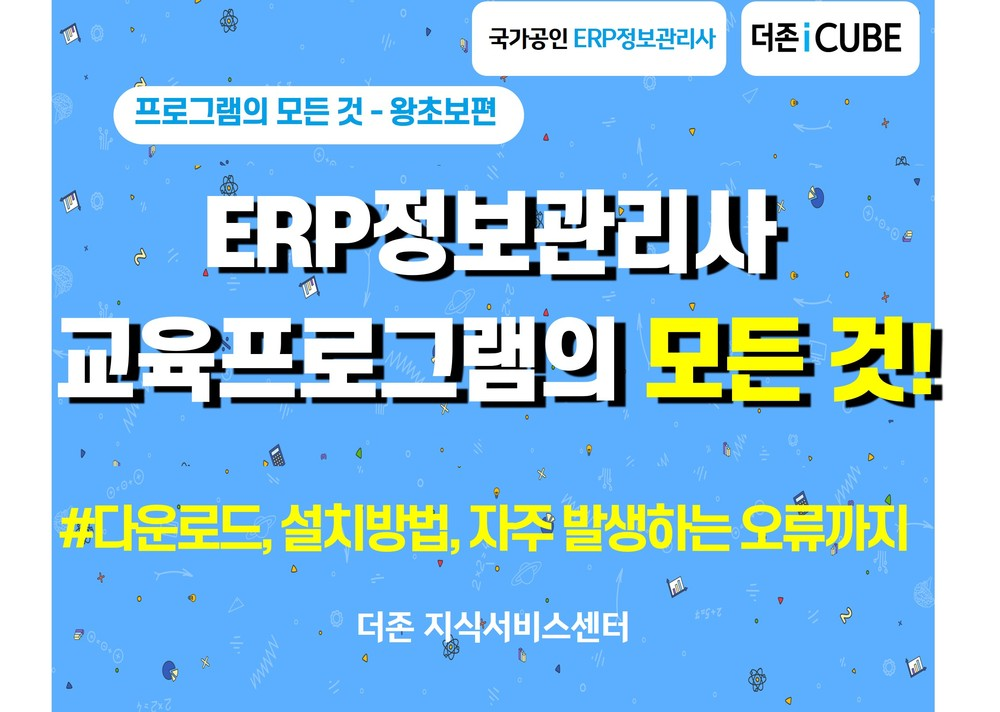 ERP정보관리사 프로그램의 모든것!