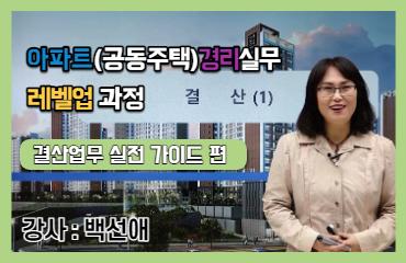 아파트(공동주택) 경리실무 레벨업 과정_결산업무 실전 가이드