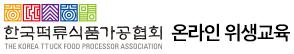 (사)한국떡류식품가공협회
