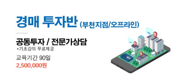 메인과정배너_경매투자오프라인_부천