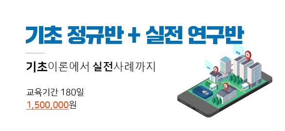 메인과정배너_기초+실전반