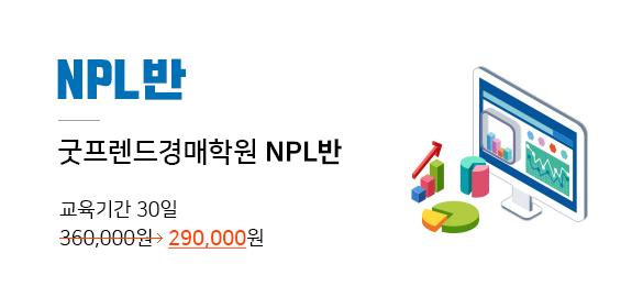 메인과정배너_NPL반