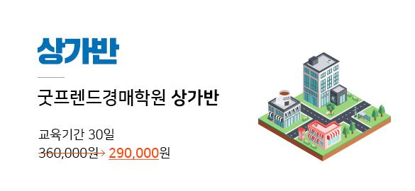 메인과정배너_상가반