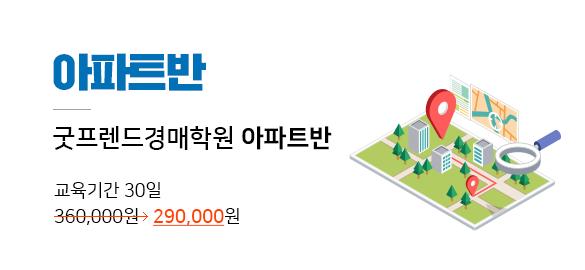 메인과정배너_아파트반