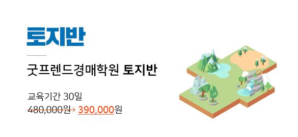 메인과정배너_토지반