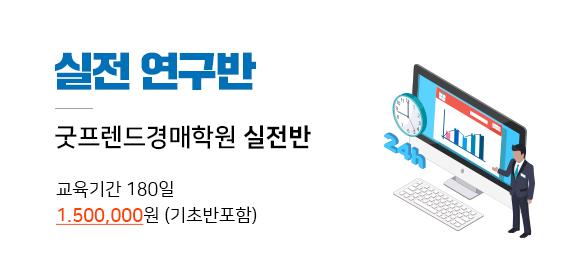 메인과정배너_실전반