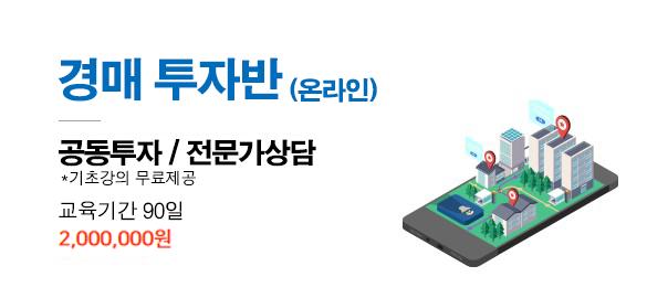 메인과정배너_경매투자온라인