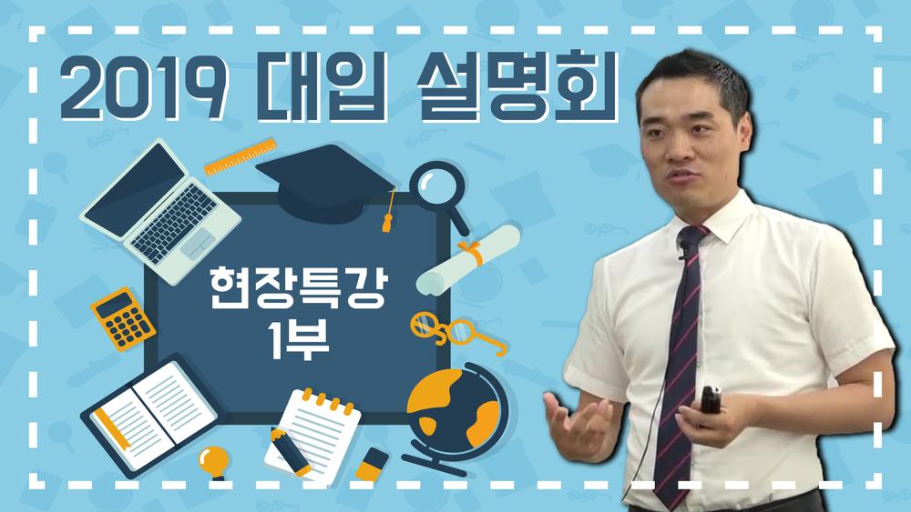 2019 대입 설명회 <1부>
