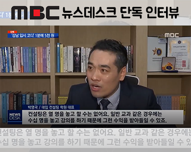MBC 뉴스데스크 단독 인터뷰(2019.01.24)