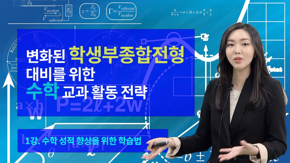 변화된 학생부종합 대비 [수학] 교과 활동 전략