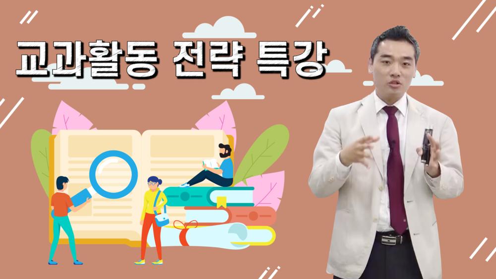 2019 교과활동 전략 설명회 - 박영국 원장
