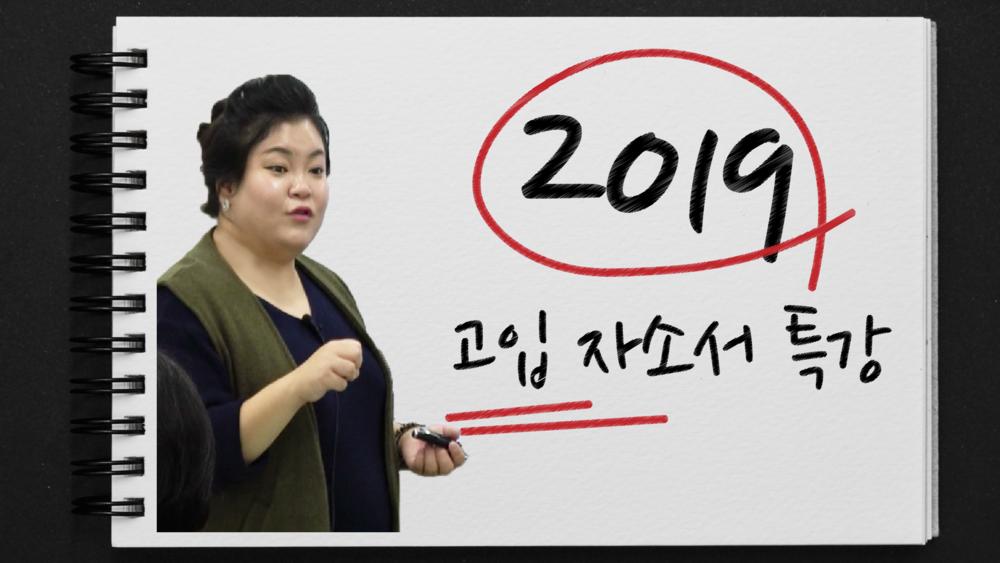 2019 고입 설명회