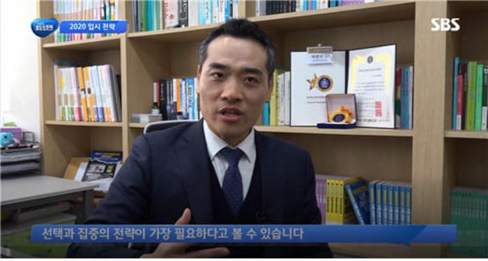 중도일보 19.02.19 SBS 생활경제 방영된 학생부종합전형 대표 미래비전컨설팅 주목
