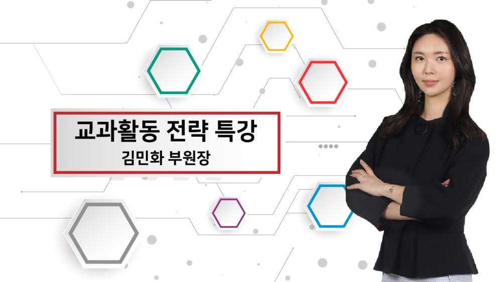2019 교과활동 전략 설명회 - 김민화 부원장