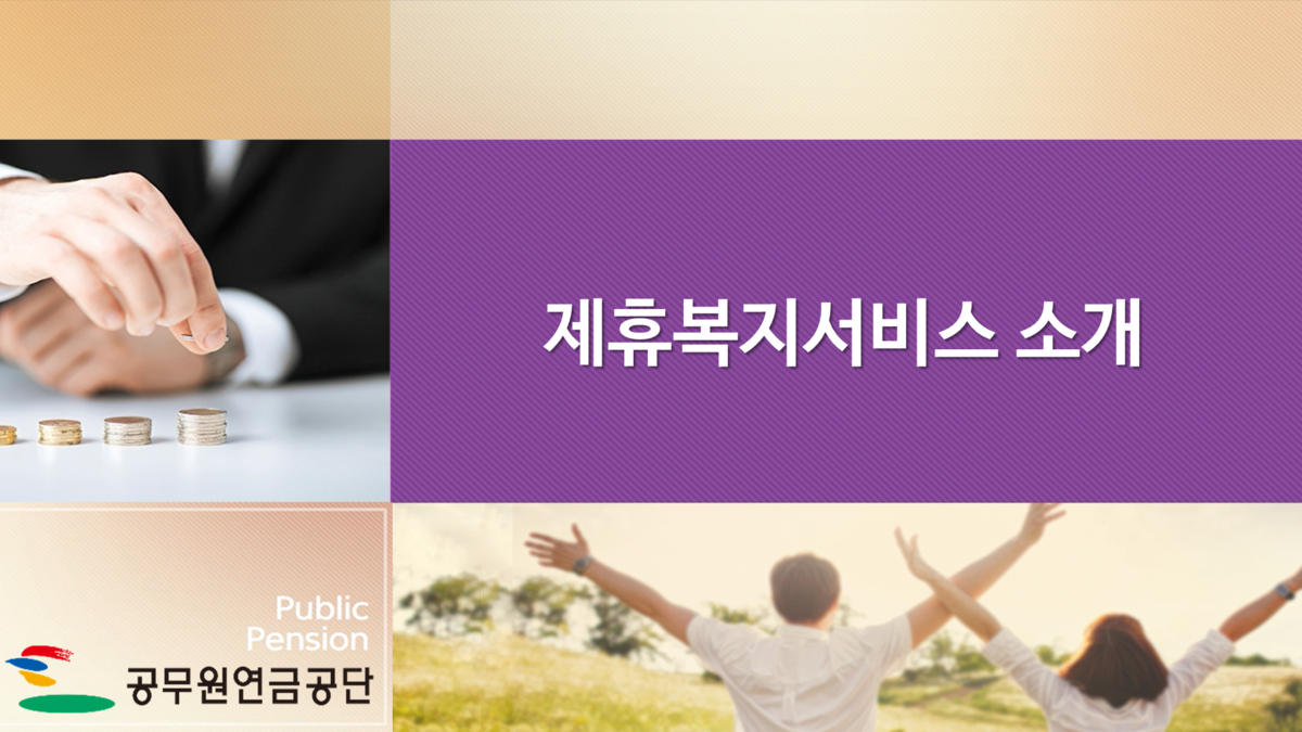 제휴복지서비스 소개