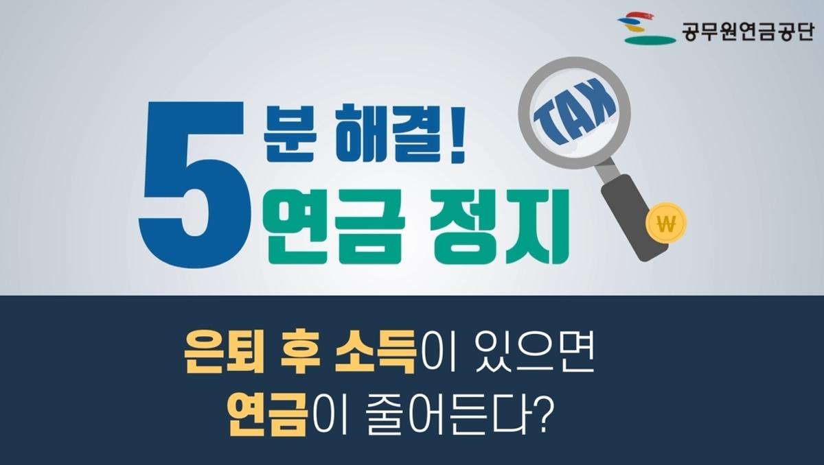 [5분해결] 연금정지 : 은퇴 후 소득이 있으면 연금이 줄어든다?