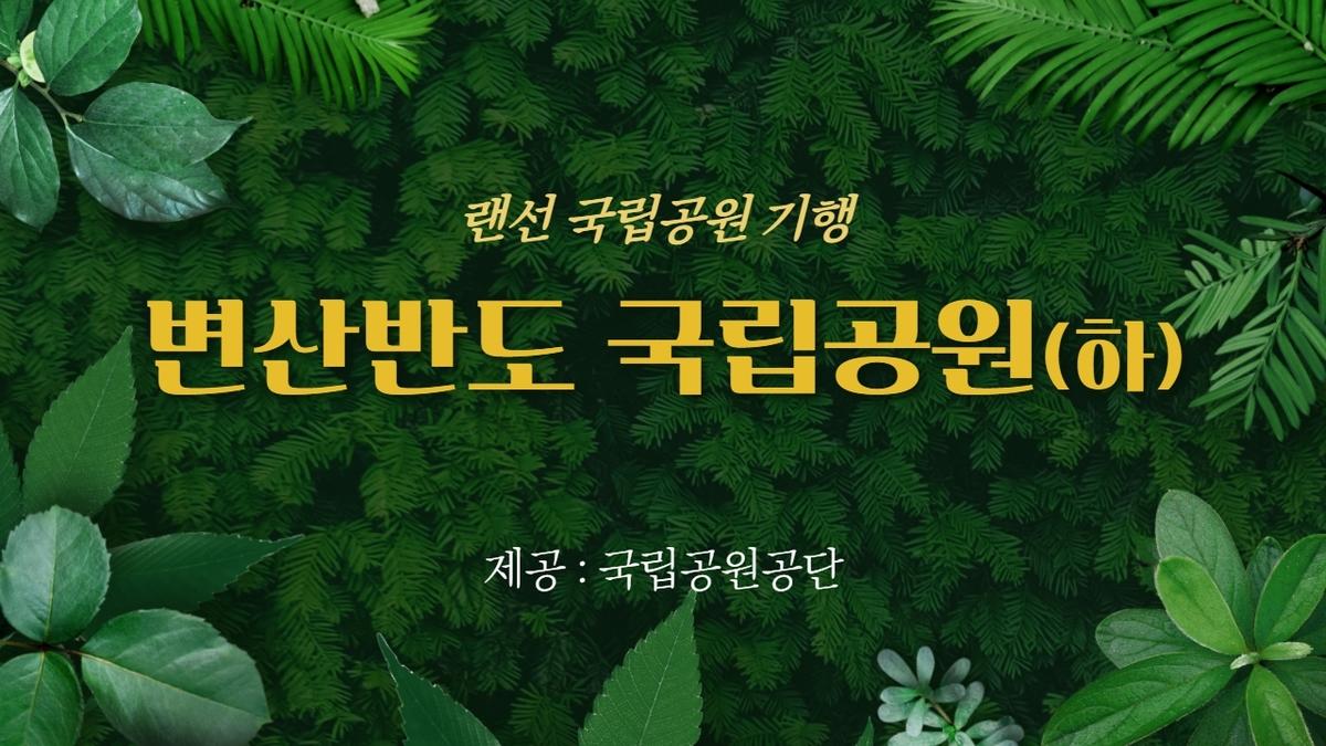 국립공원 랜선기행, 변산반도 국립공원(하)