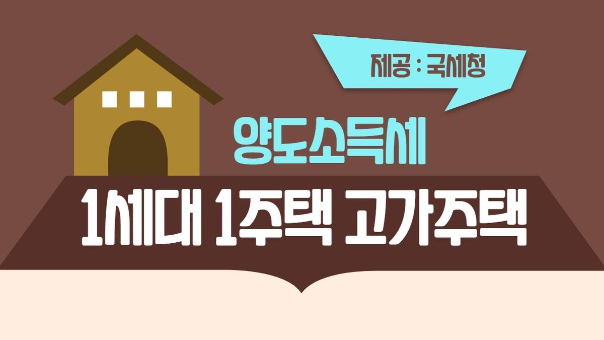 (양도소득세) 1세대 1주택 고가주택