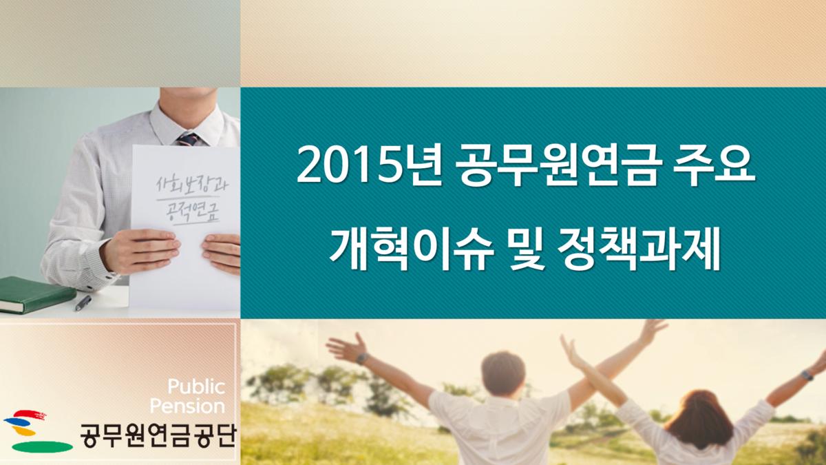 2015년 공무원연금 주요 개혁이슈 및 정책과제