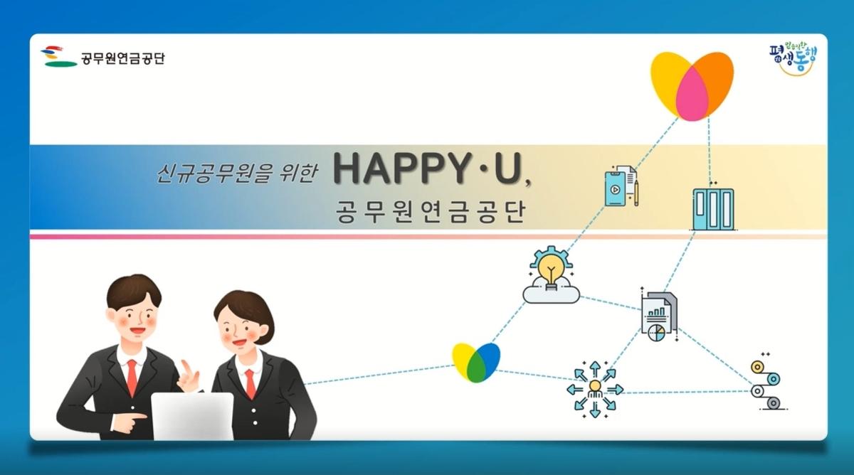 당신을 위한 HAPPY·U, 공무원연금공단