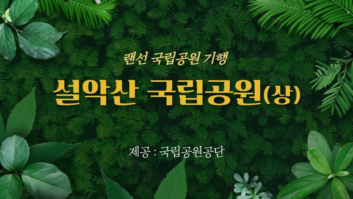 국립공원 랜선기행, 설악산 국립공원(상)