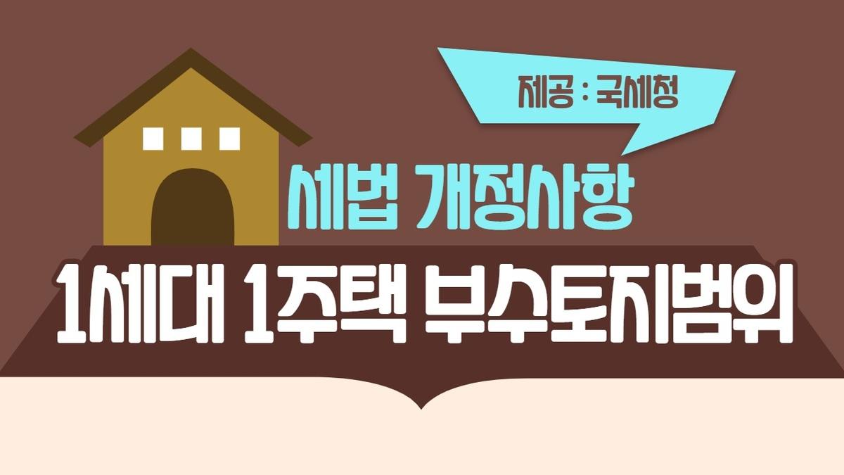 (세법개정사항) 1세대 1주택 부수토지범위