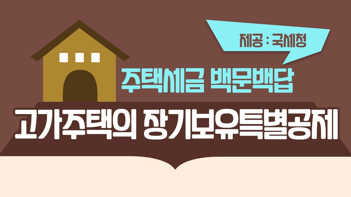 (주택세금 백문백답) 고가주택의 장기보유특별공제