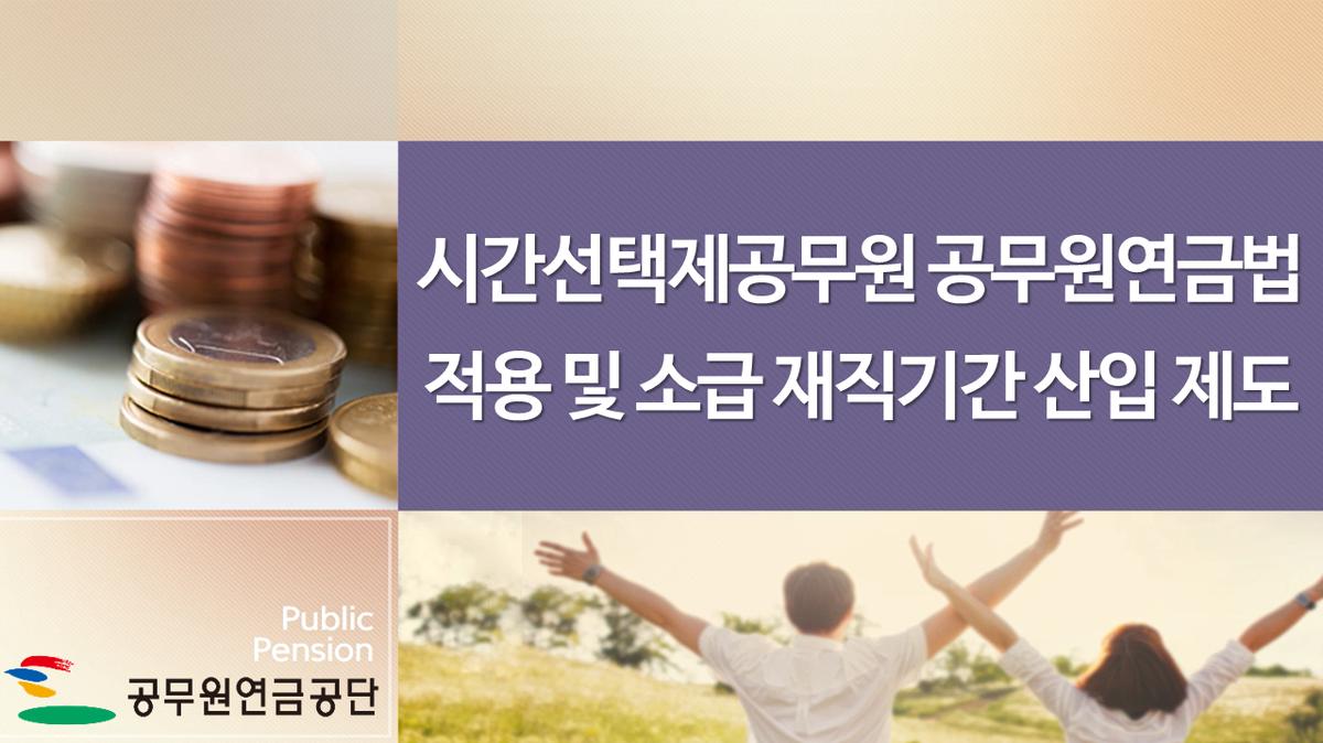 시간선택제공무원 공무원연금법 적용 및 소급 재직기간 산입 제도