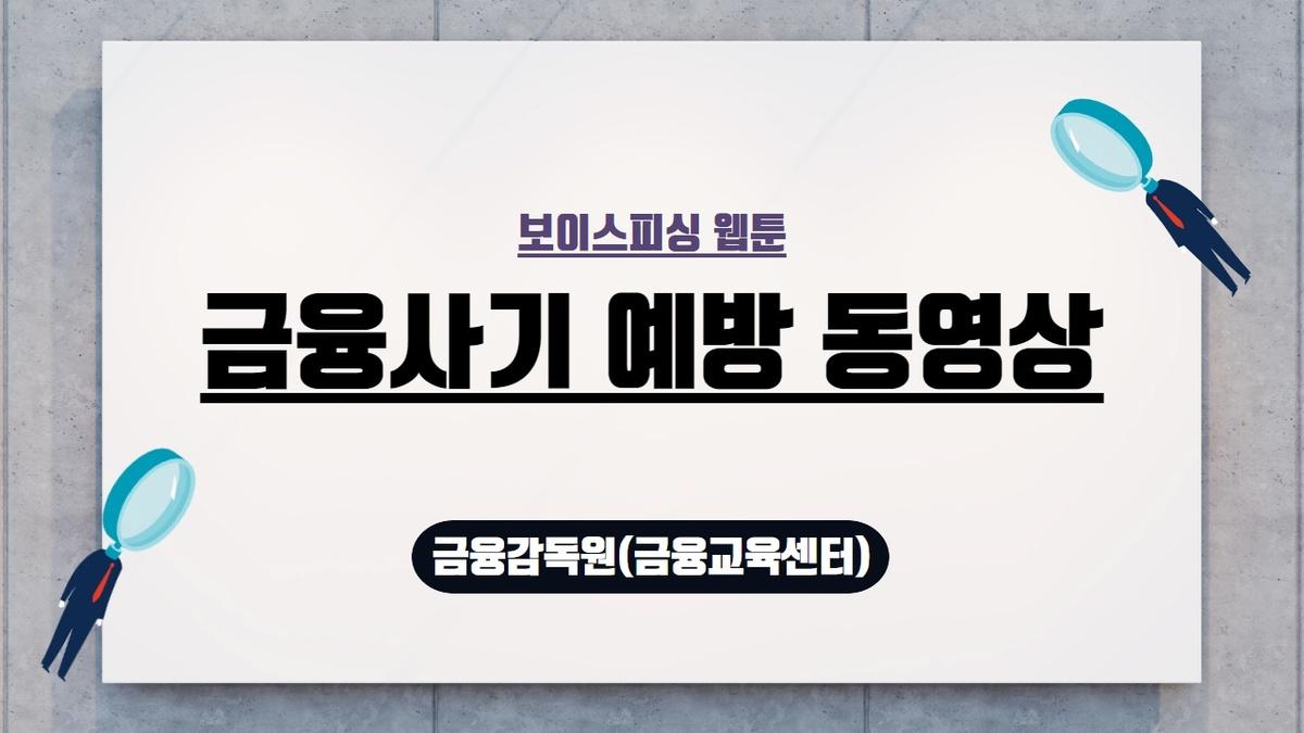 (보이스피싱 웹툰) 금융사기 예방 동영상