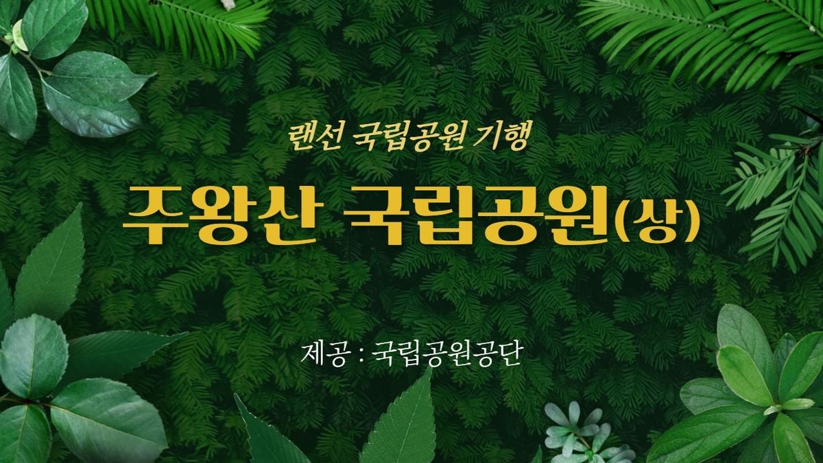 국립공원 랜선기행, 주왕산 국립공원(상)