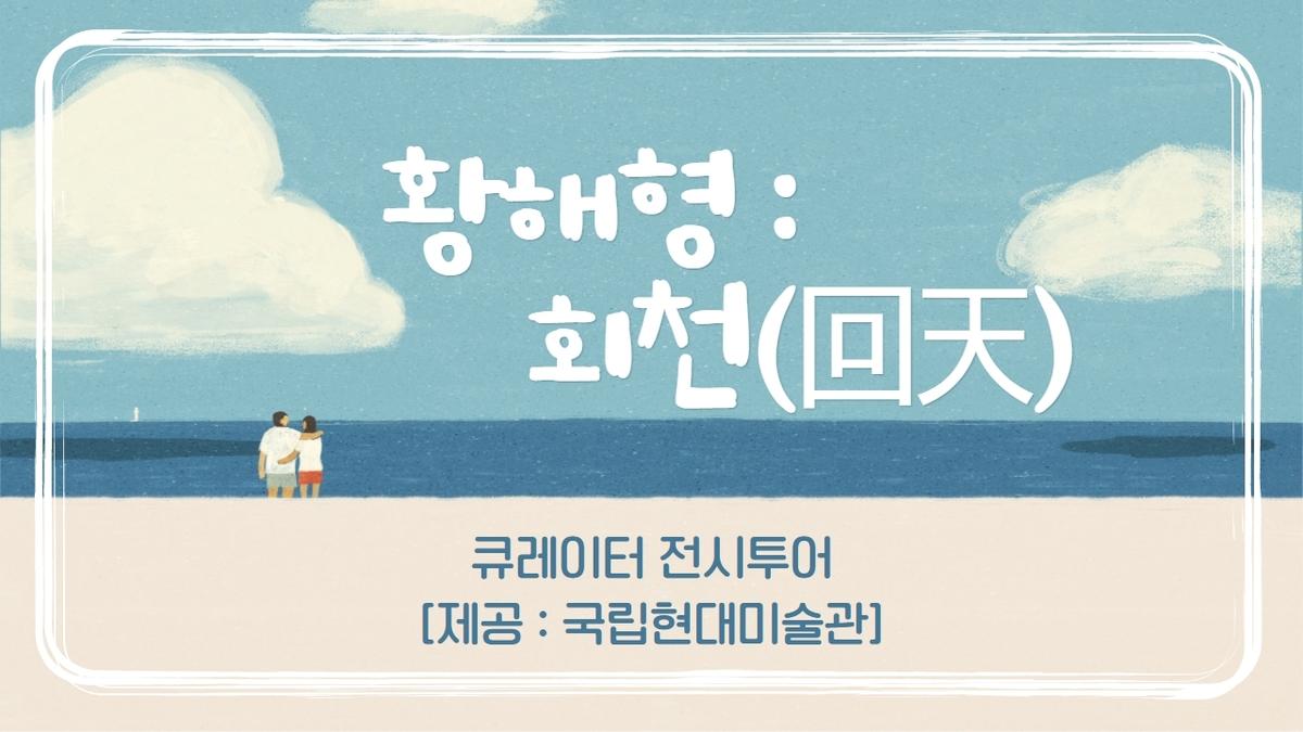 [큐레이터 전시투어] 황해형 : 회천(回天)