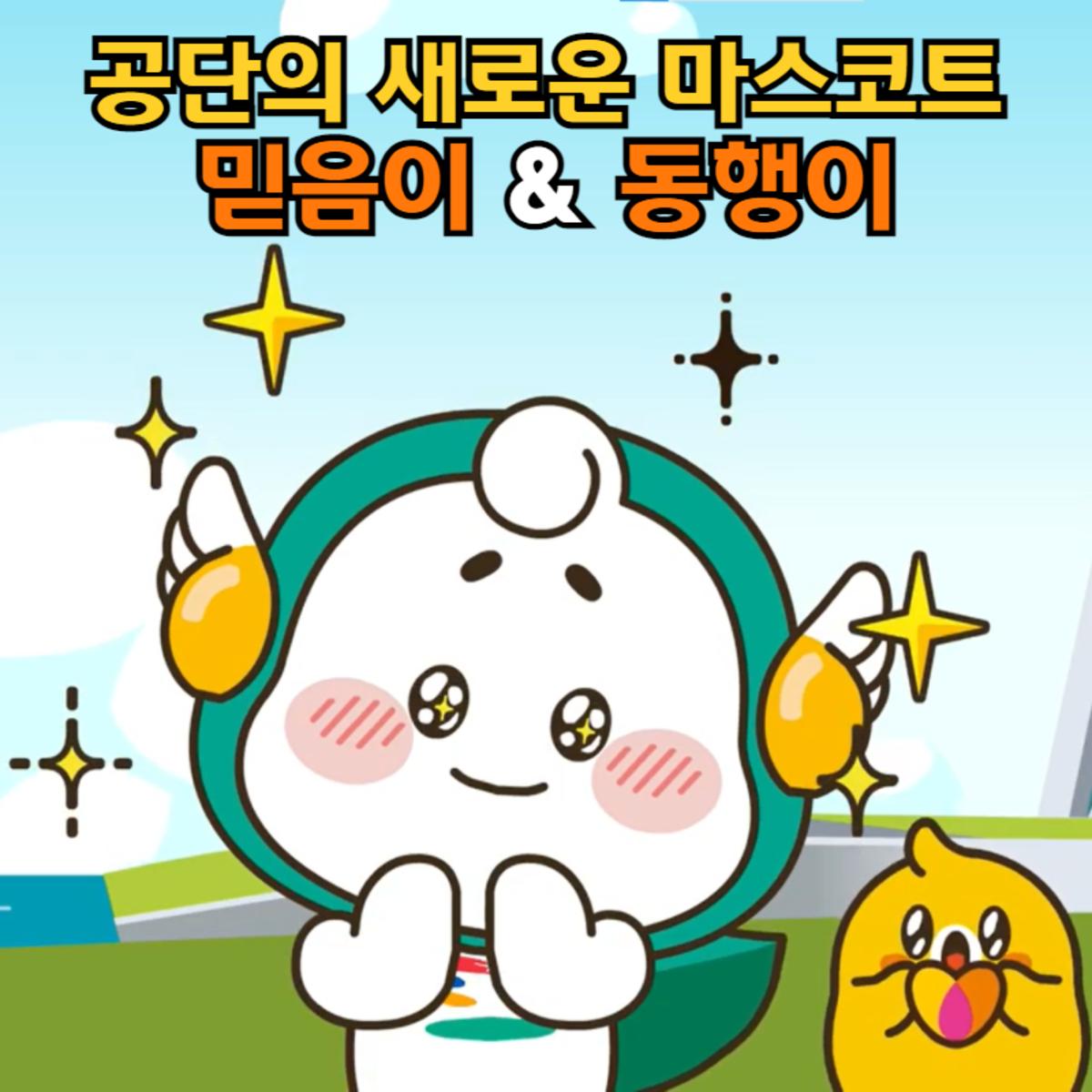 (홍보) 공무원연금공단 마스코트 소개