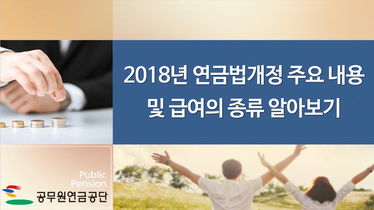 2018년 연금법개정 주요 내용 및 급여종류 알아보기