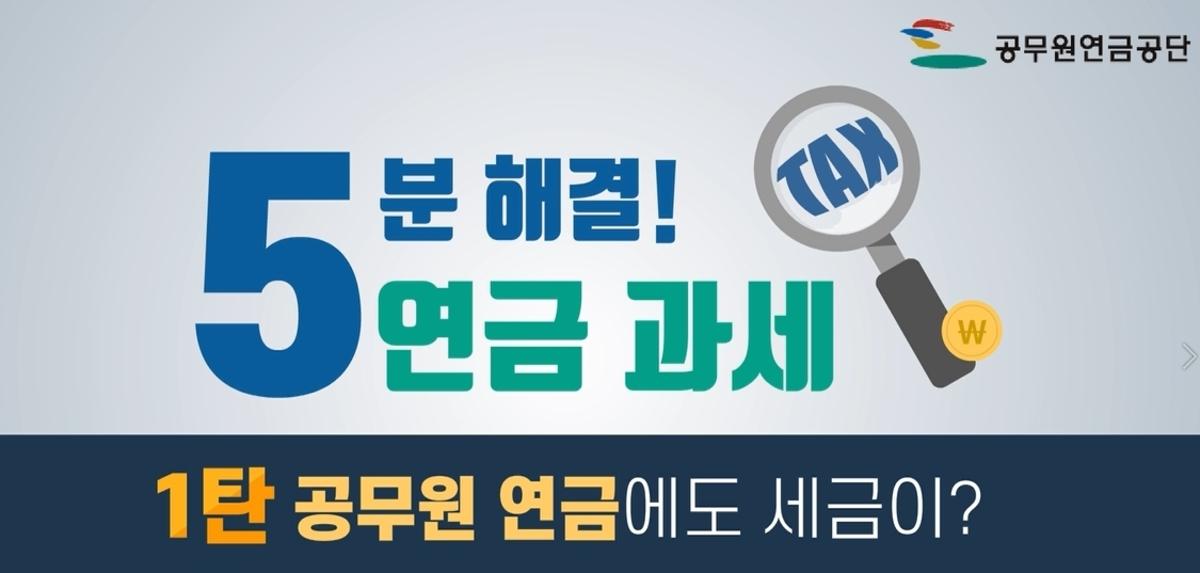 [5분해결] 연금과세1탄 : 공무원 연금에도 세금이?