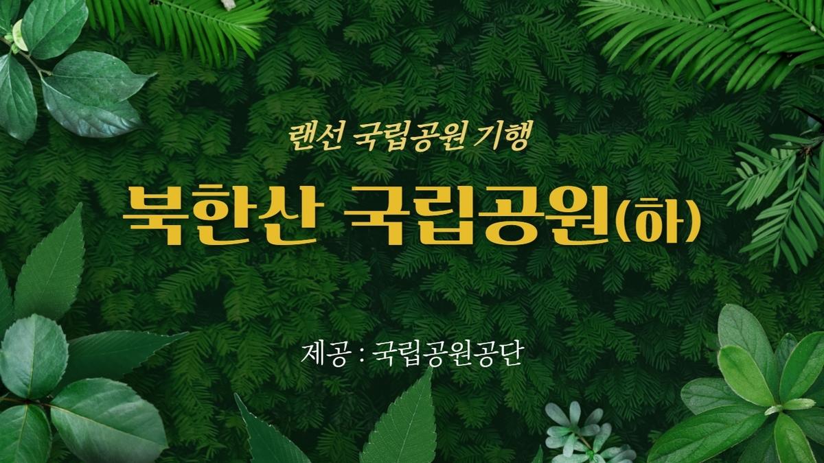 국립공원 랜선기행, 북한산 국립공원(하)