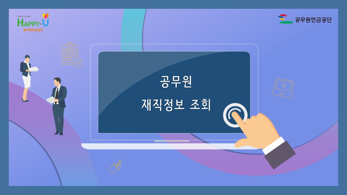 공무원 재직정보 조회