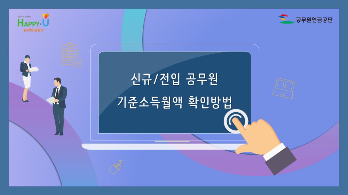 신규/전입 공무원 기준소득월액 확인방법