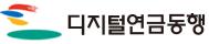 공무원연금공단 - 이러닝