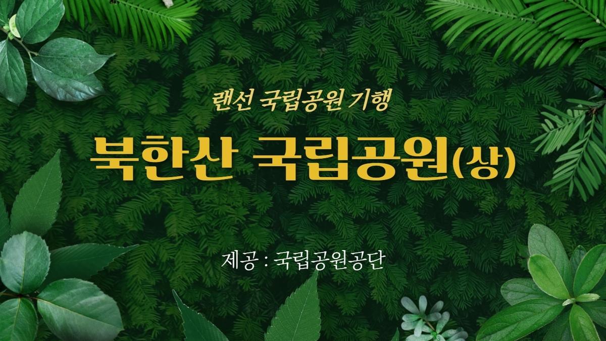 국립공원 랜선기행, 북한산 국립공원(상)