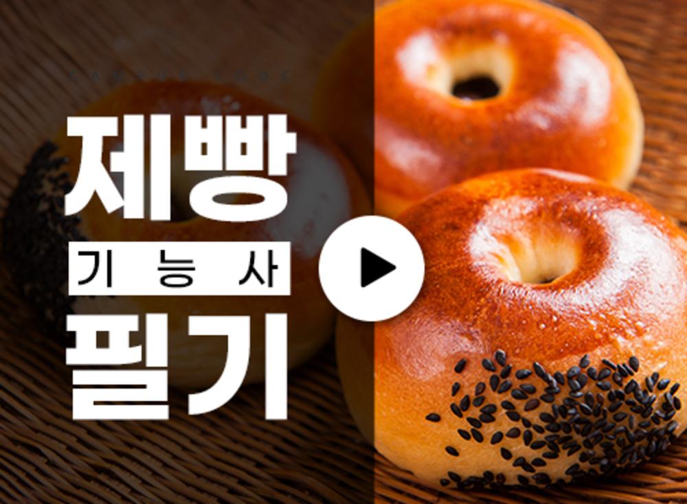 2021 제빵기능사 필기