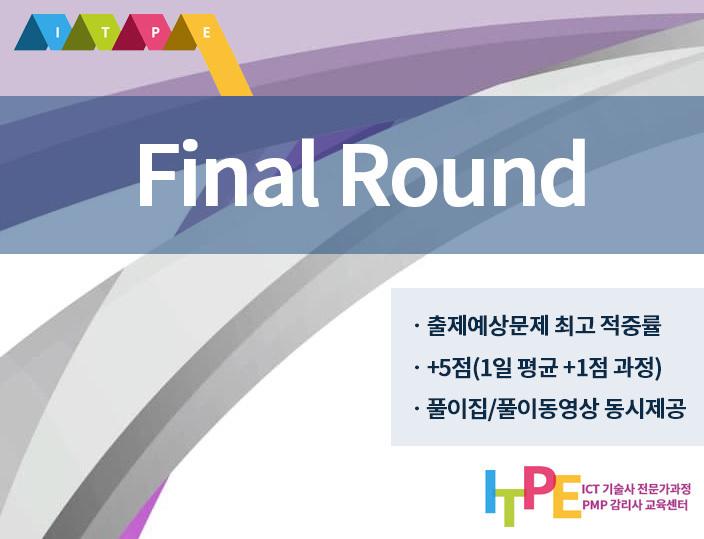 [외부] Final Round(28일) 이미지