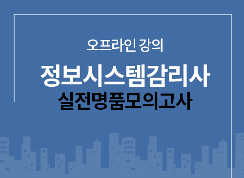 2021년 감리사 실전 명품모의고사(전체)