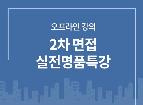 125회 2차 면접 실전명품특강(9/12)[전체 3회 진행] 이미지