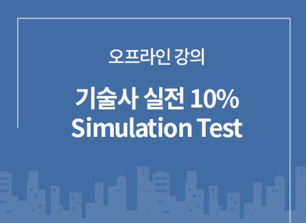 [7회] ITPE기술사회 실전명품모의고사(10% Simulation Test) 이미지