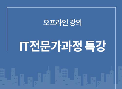 125회 대비 마지막 특강-권영란PE의 2달 신문 특강 총정리 이미지