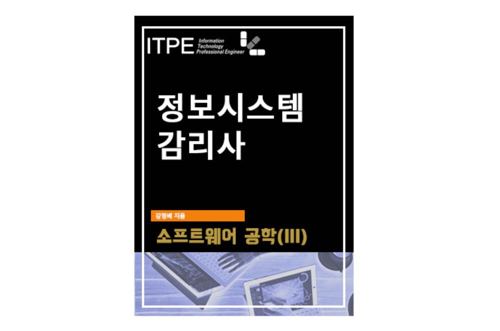 [감리사반] 소프트웨어 공학(III) - 강정배수석감리원