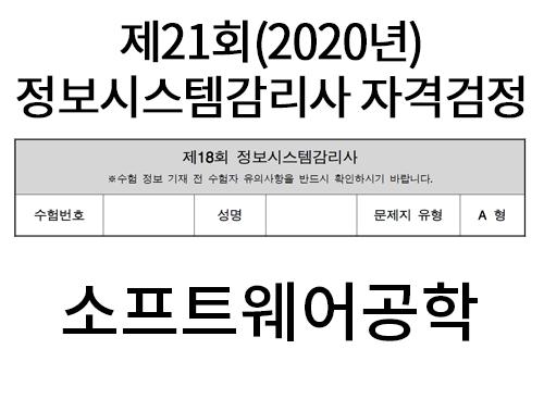 [2020 정보시스템감리사 풀이] SW공학